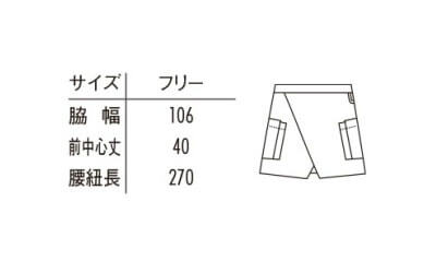【9色】ショートエプロン(ストレッチ・撥油・制電/40㎝) サイズ詳細