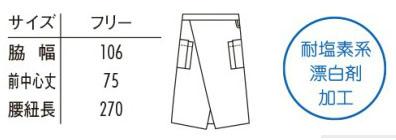 【9色】ソムリエエプロン(ストレッチ・撥油・制電/丈75㎝) サイズ詳細