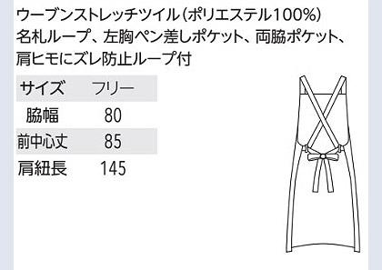 【9色】胸当てエプロン(クロス/ストレッチ・撥油・制電) サイズ詳細