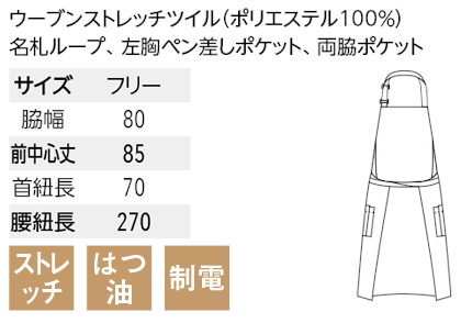 【9色】胸当てエプロン(首掛け/ストレッチ・撥油・制電) サイズ詳細