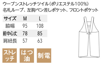 【9色】胸当てエプロン(ボタン/ストレッチ・撥油・制電) サイズ詳細