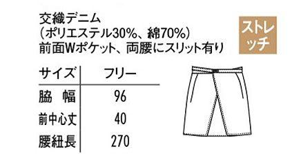 デニムショートエプロン【男女兼用】 サイズ詳細