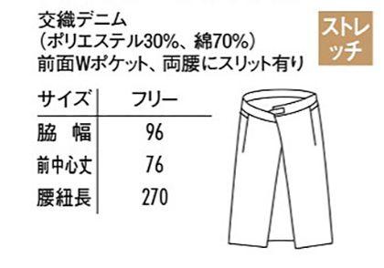 デニムエプロン【男女兼用】(丈:76㎝) サイズ詳細
