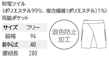 【5色】ショートエプロン(退色防止加工/丈40㎝) サイズ詳細