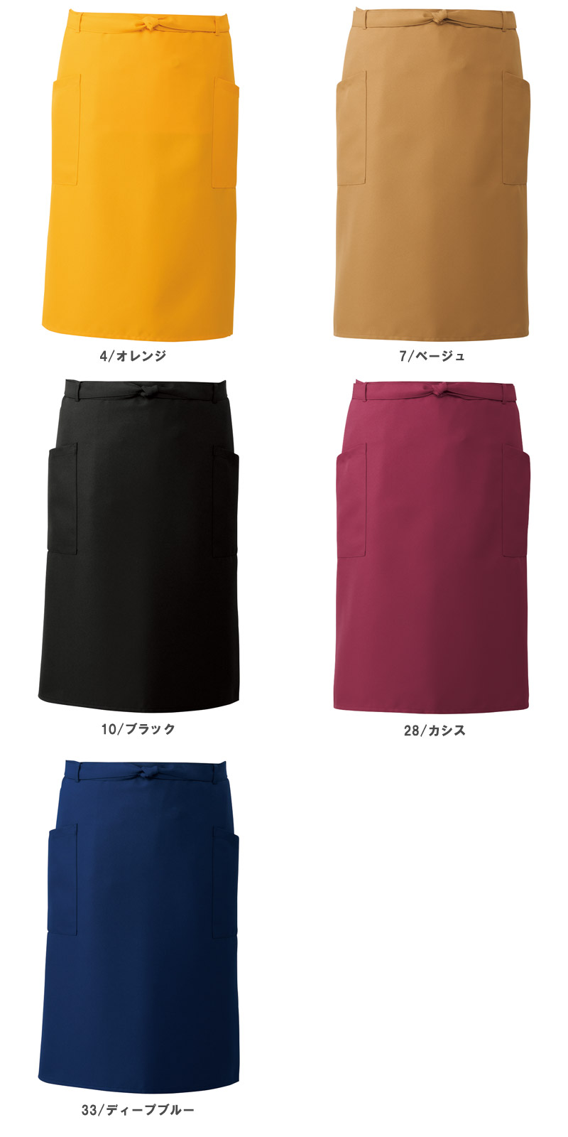 【5色】エプロン(退色防止加工/丈60㎝)