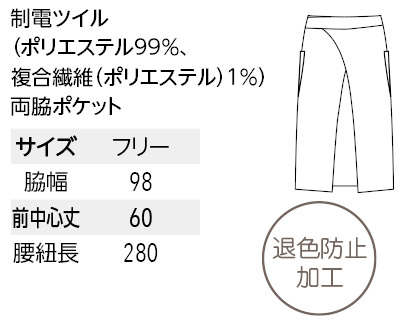 【5色】エプロン(退色防止加工/丈60㎝) サイズ詳細