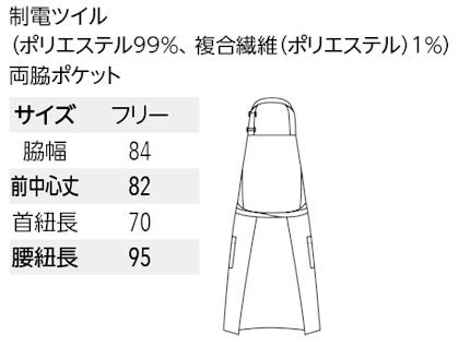 【5色】胸当てエプロン(退色防止加工/首掛けタイプ) サイズ詳細