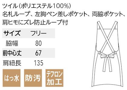【9色】胸当てエプロン(テフロン加工/クロスタイプ) サイズ詳細