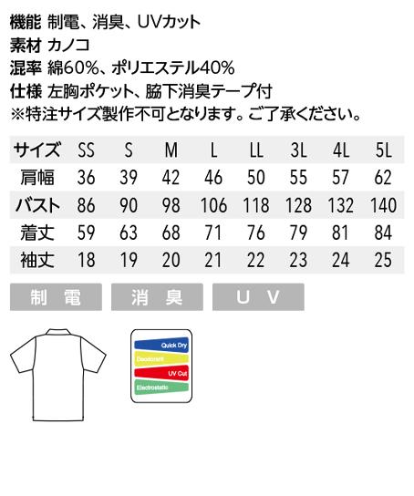 【8色】ボタンダウンポロシャツ(兼用)【WEB限定特価】 サイズ詳細