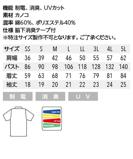 ポロシャツ(男女兼用)【WEB限定特価】 サイズ詳細