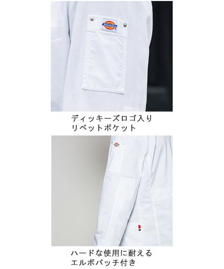 【Dickies】ディッキーズ メンズ ドクターコート 白衣