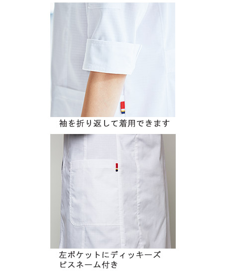 【Dickies】ディッキーズ レディスシングルコート(7分袖)