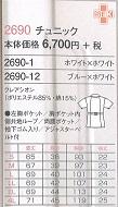 ユニフォームや制服・事務服・作業服・白衣通販の【東京ユニフォーム】チュニック