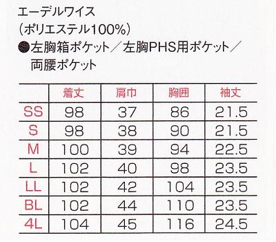 ワンピース(PHS用ポケット付) サイズ詳細