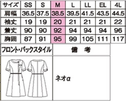 【3色】ワンピース(吸汗速乾・透け防止) サイズ詳細