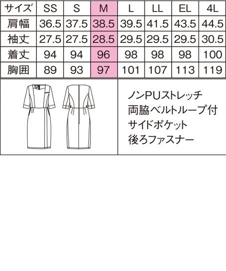 ワンピース/リバーシブルベルト付き サイズ詳細