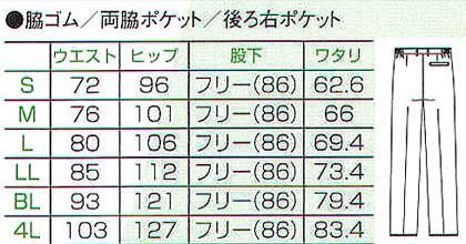 【全2色】ストレートパンツ(男性用) サイズ詳細