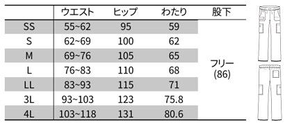 【Dickies】ディッキーズ スクラブ用カーゴパンツ(男女兼用) サイズ詳細