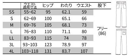 【Dickies】ディッキーズ スクラブ用ストレートパンツ(男女兼用) サイズ詳細