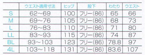 【全2色】メンズパンツ【ストレッチ】 サイズ詳細