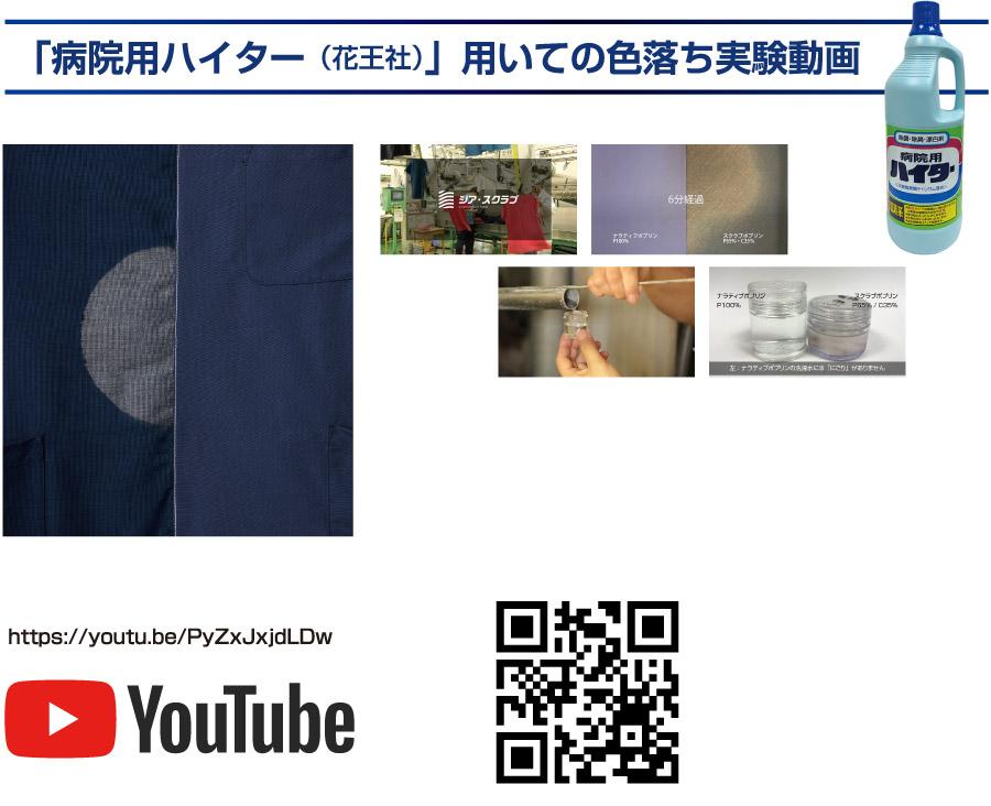 ジアスクラブパンツ(塩素酸漂白剤・熱湯消毒可/男女兼用)