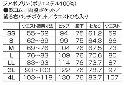 ジアスクラブパンツ(塩素酸漂白剤・熱湯消毒可/男女兼用) サイズ詳細