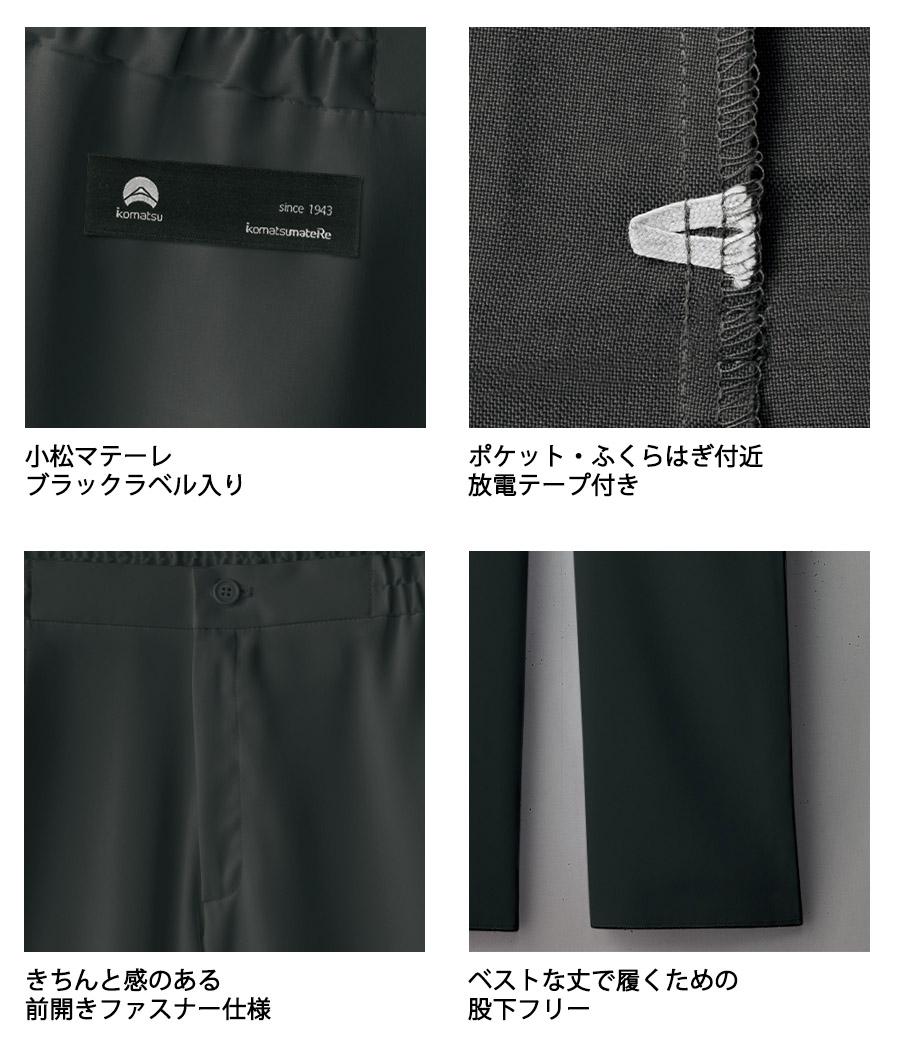 【小松マテーレ】メンズパンツ