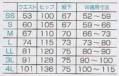 【全9色】PANTONE スクラブパンツ(男女兼用) サイズ詳細