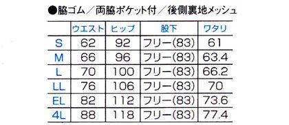 【全5色】レディスストレートパンツ サイズ詳細
