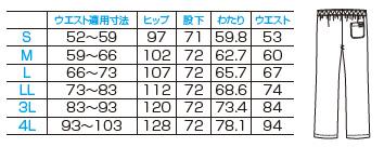 【全12色】レディスストレートパンツ サイズ詳細