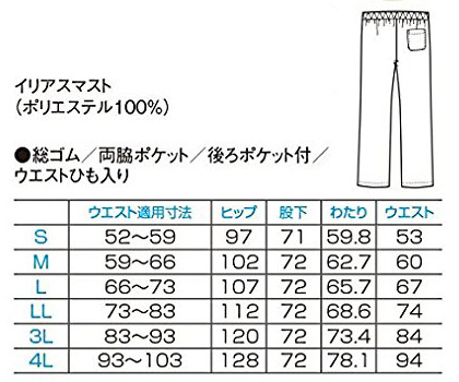 【全3色】レディスストレートパンツ サイズ詳細