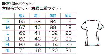 【全6色】レディスジップスクラブ 白衣 サイズ詳細