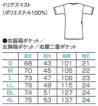 【全6色】メンズジップスクラブ 白衣 サイズ詳細