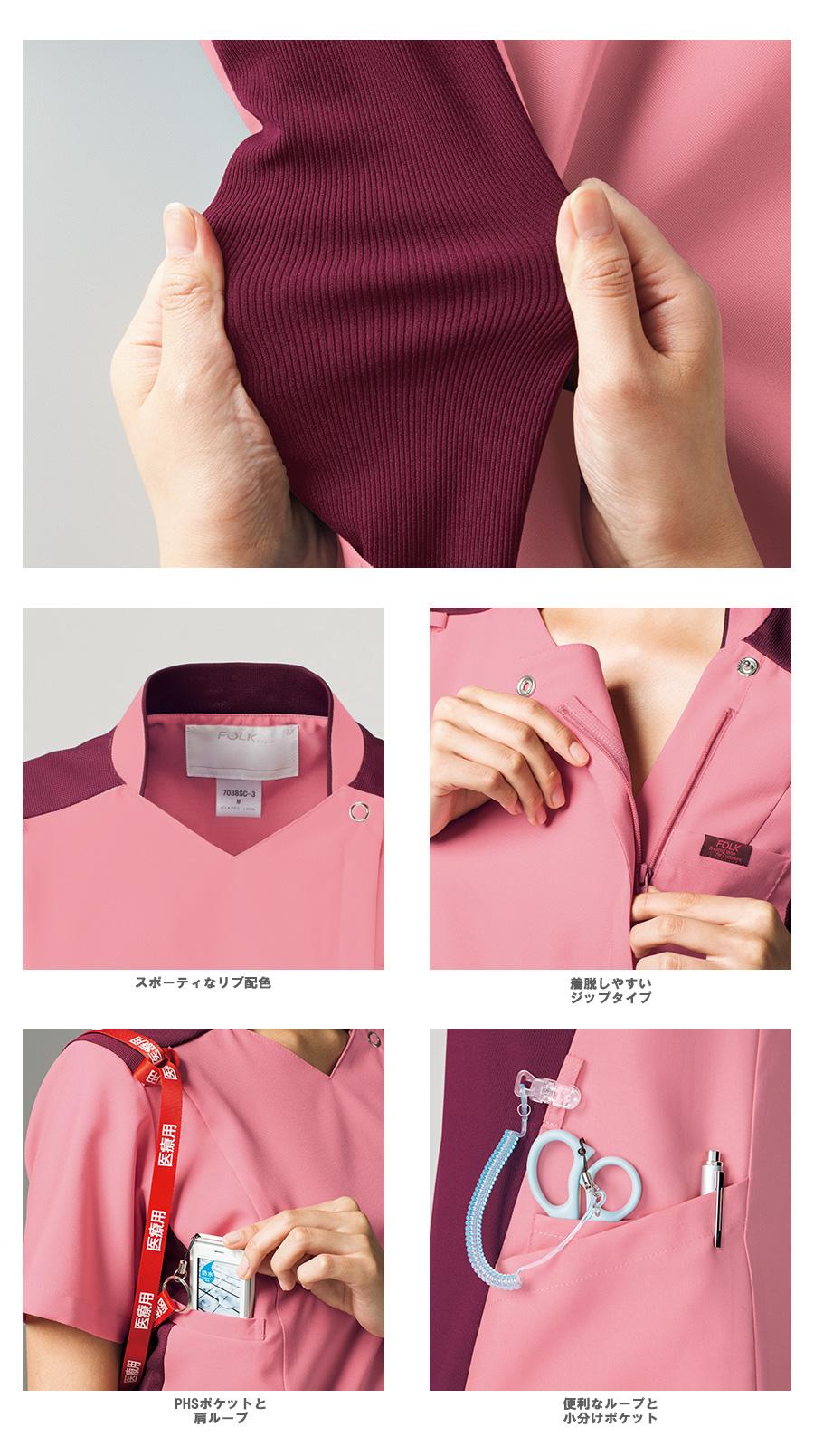 【全5色】レディスジップスクラブ 白衣