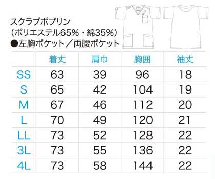 【WEB限定カラー】PANTONEスクラブ 白衣 サイズ詳細