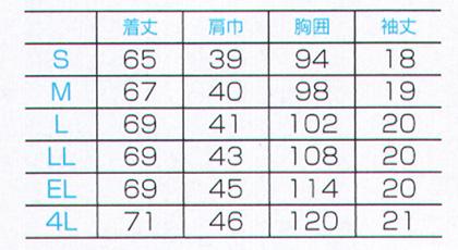 【全3色】レディスジップスクラブ サイズ詳細