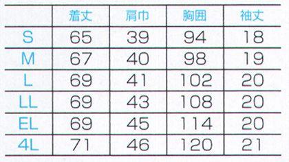 【全2色】レディスニットスクラブ 白衣 サイズ詳細