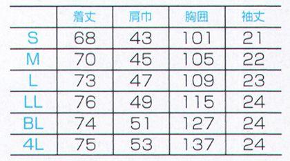 【全2色】メンズニットスクラブ【ストレッチ】 サイズ詳細