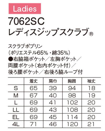 【PANTONE】レディースジップスクラブ サイズ詳細