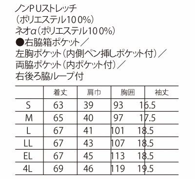 【全4色】ラウンドネックジップスクラブ(レディース) サイズ詳細