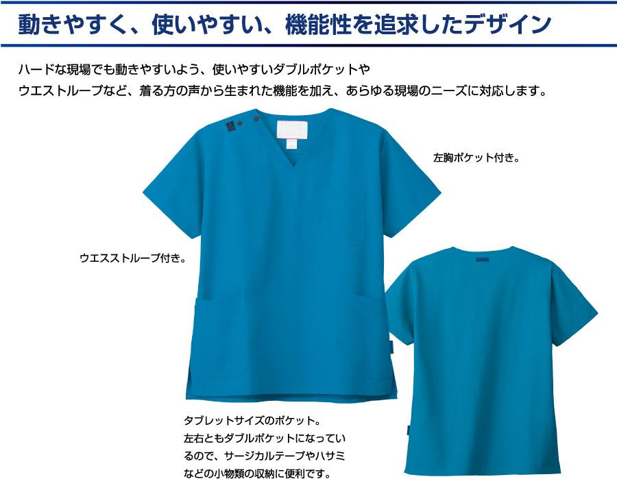 ジアスクラブ 白衣(塩素酸漂白剤・熱湯消毒可/男女兼用)