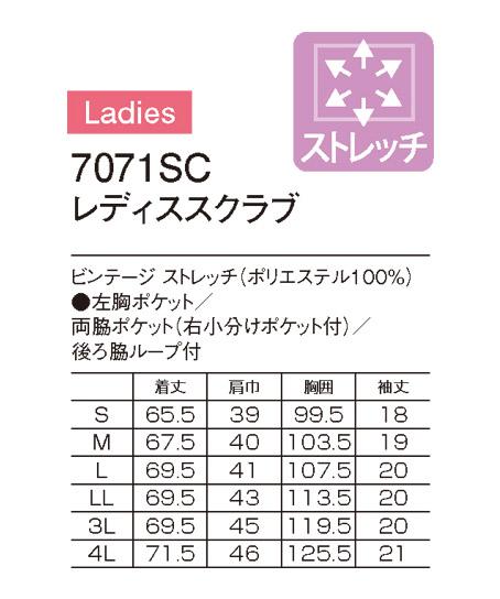【Dickies】ディッキーズ ビンテージストレッチスクラブ 白衣(レディース) サイズ詳細