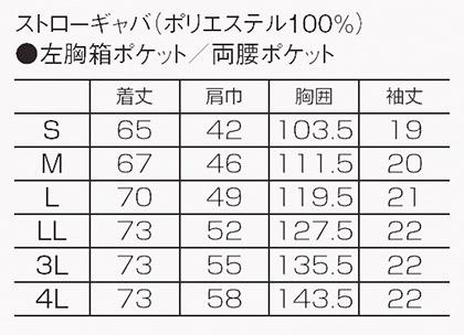 【小松マテーレ】メンズスクラブ 白衣 サイズ詳細