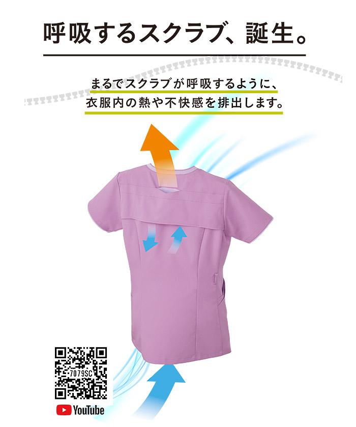 【全3色】ジップスクラブ 白衣(レディース/高通気性/ストレッチ)