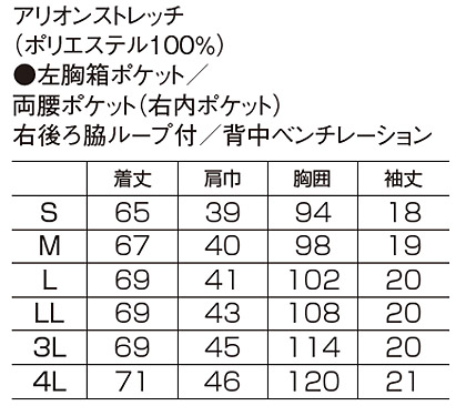 【全3色】ジップスクラブ 白衣(レディース/高通気性/ストレッチ) サイズ詳細