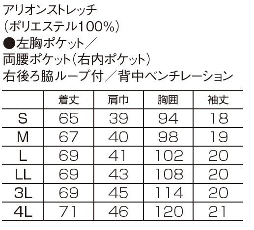 【全3色】ジップスクラブ(レディース/高通気性/ストレッチ) サイズ詳細