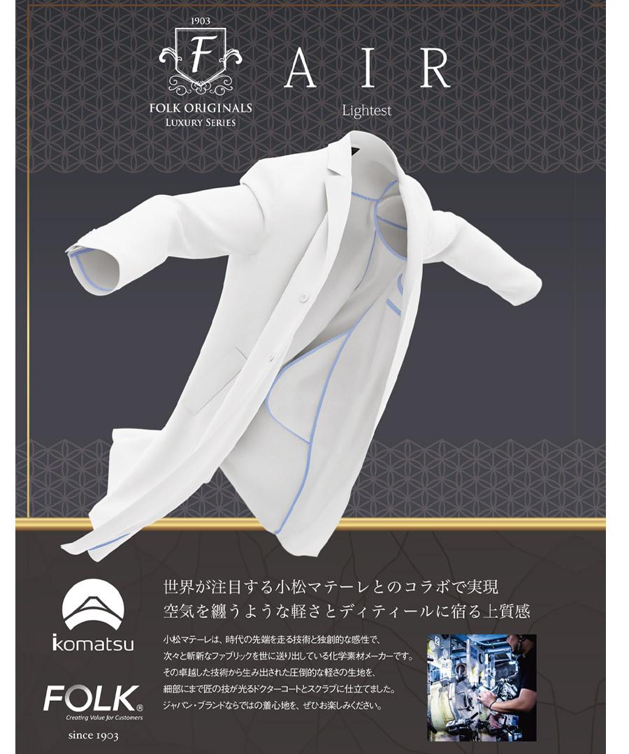 【小松マテーレ】レディースジップスクラブ 白衣