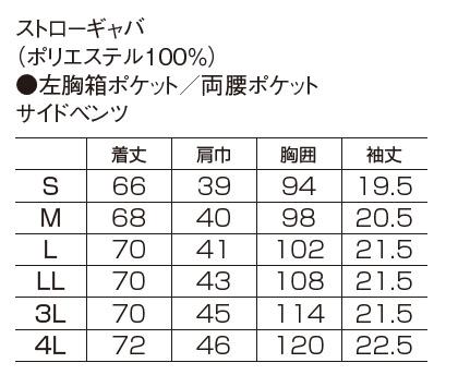【小松マテーレ】レディースジップスクラブ 白衣 サイズ詳細