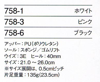 【全3色】ナースサンダル サイズ詳細