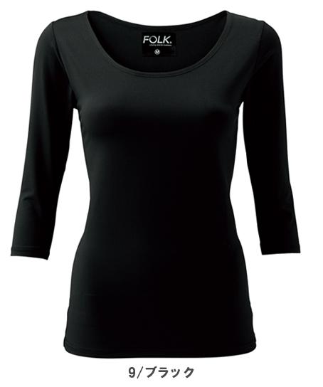 インナーカットソー(7.5分袖)女性用 ※開封後返品不可